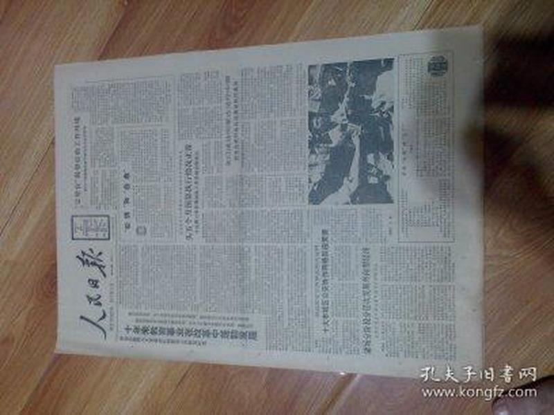 生日报  人民日报1988年6月27日 1---8版       中缝有装订孔磨损边角自然旧发黄有小裂口