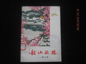 1974年版:韶山的路——散文集