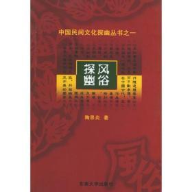 风俗探幽——中国民间文化探幽丛书