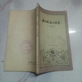 杨乃武与小白菜(曲剧)(1958-02一版一印,4500册)