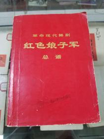 革命现代舞剧红色娘子军总谱(71年初版)