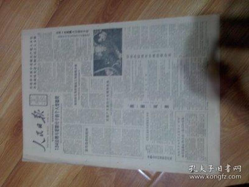 生日报  人民日报1988年6月28日 1---8版       中缝有装订孔磨损边角自然旧发黄有小裂口