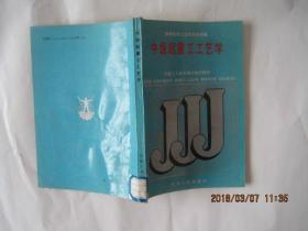 中级起重工工艺学(88版91印)机械工人技术理论培训教材