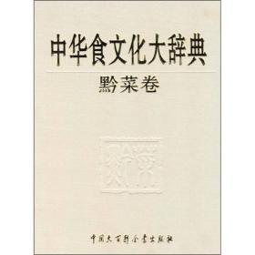 中华食文化大辞典.黔菜卷