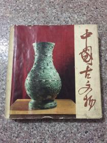 1962年精装本(中国古文物)巨厚