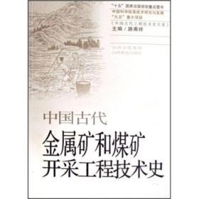 中国古代工程技术史大系  中国古代金属矿和煤矿开采工程技术史