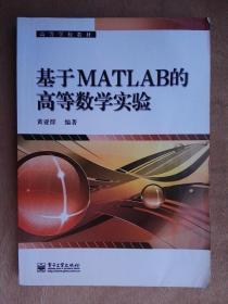 基于MATLAB的高等数学实验