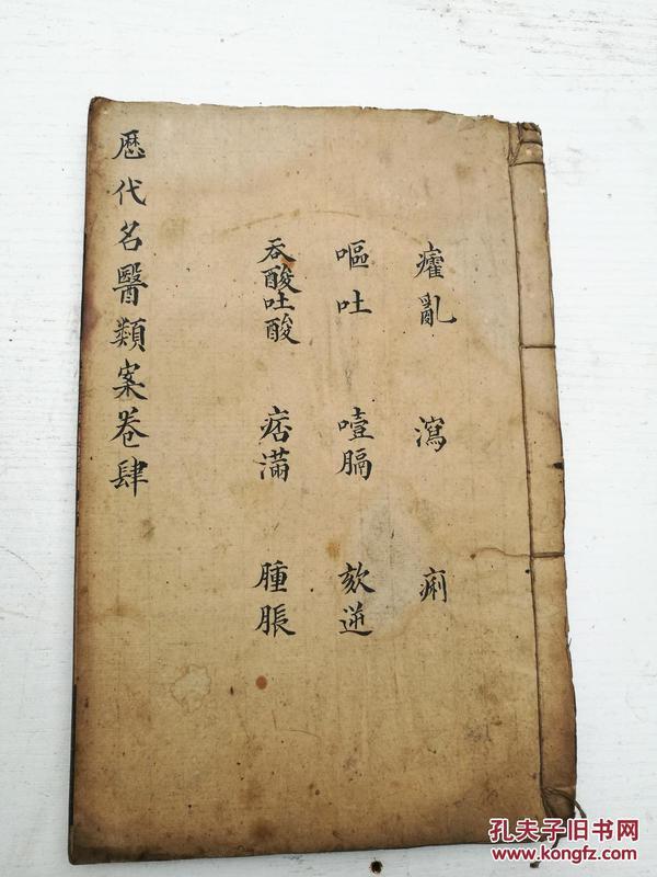 清乾隆知不足斋正本,名医类案卷四
