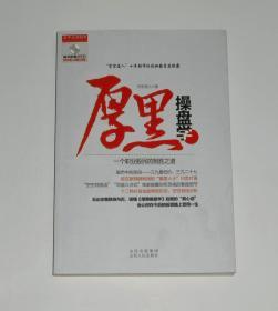 厚黑操盘学 (无光盘) 2010年1版1印