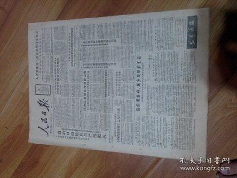 生日报  人民日报1988年6月29日 1---8版       中缝有装订孔磨损边角自然旧发黄有小裂口