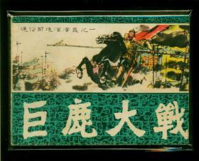 通俗前后汉演义-巨鹿大战