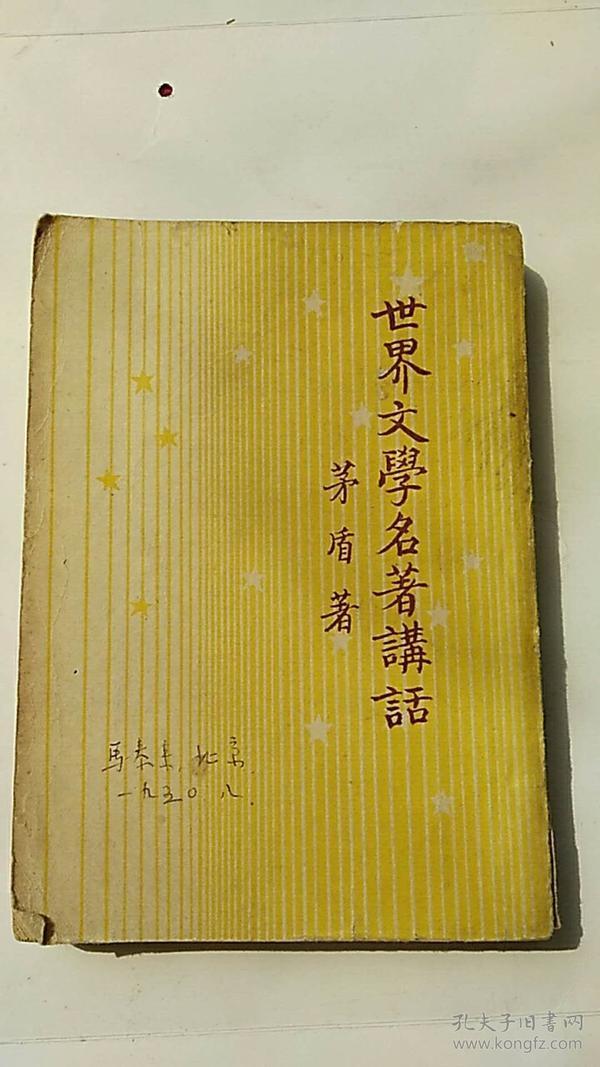 民国出版 世界文学名著讲话 民国37年出版 是一本签赠本 签名者不认识