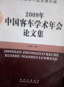 2009年中国客车学术年会论文集