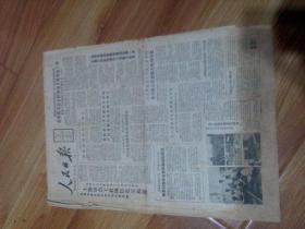 生日报  人民日报1988年6月30日 1---8版       中缝有装订孔磨损边角自然旧发黄有小裂口 发黄