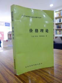 诺贝尔经济学奖获奖者著作丛书:价格理论——(美) 乔治-斯蒂格勒 著