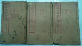 分类新式对联大观(卷1、卷4、卷8)3册合售  21年上海广益书局