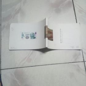 首届中国钞版纪念劵展 画册【品看图】