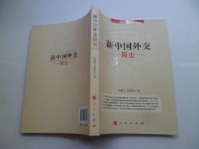 新中国外交——简史