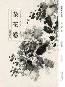 历代名家绘画·杂花卷