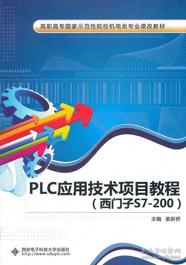 高职高专国家示范性院校机电类专业课改教材:PLC应用技术项目教程(西门子S7-200)