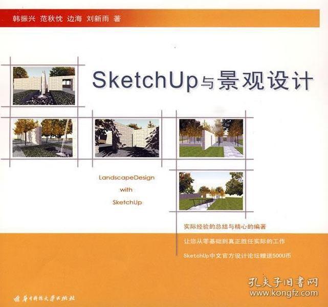 SketchUp与景观设计