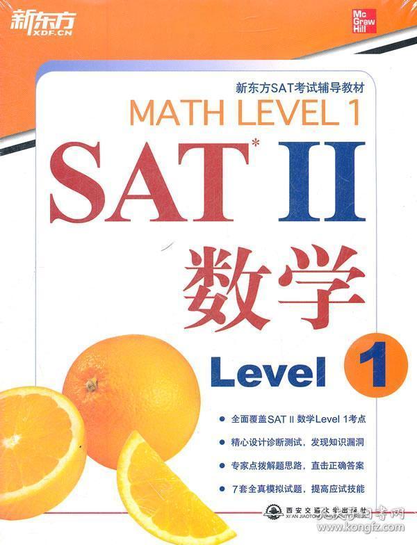新东方·SAT2数学(Level 1)