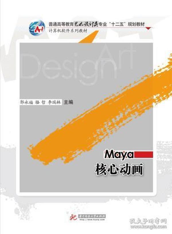 正版包邮 Maya核心动画 郭永福 骆哲 李瑞林 华中科技大学出版社