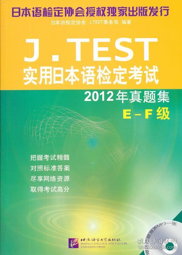 J.TEST实用日本语检定考试2012年真题集(E-F级)