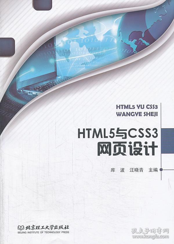HTML5与CSS3网页设计