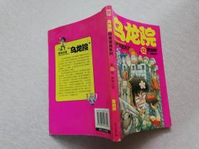 乌龙院四格漫画系列(第12卷):麻辣女将【实物拍图】