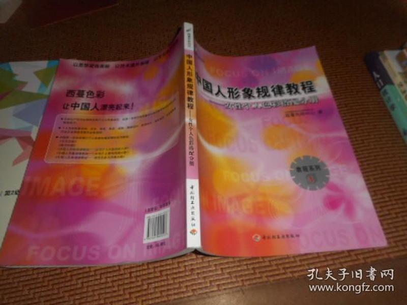 中国人形象规律教程---女性个人服饰风格分册