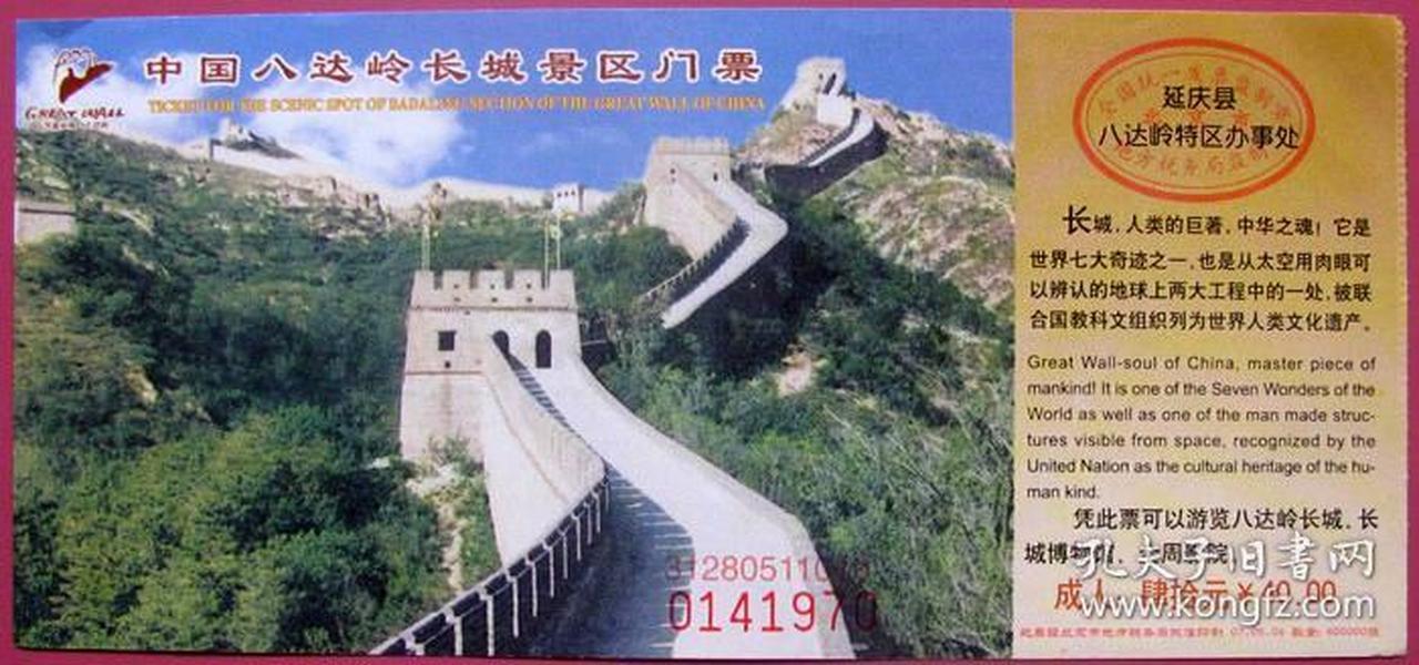 北京八达岭长城40元--早期北京门票甩卖--实拍--包真--店内更多--罕见