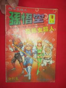 超时空猴王 (10)兰丝女超人     (16开)    全彩色