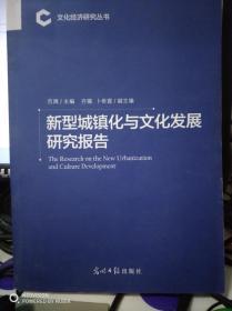 文化经济研究丛书:新型城镇化与文化发展研究报告