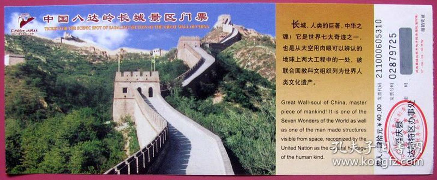 北京八达岭长城40元带副券---早期北京门票甩卖--实拍--包真--店内更多--罕见