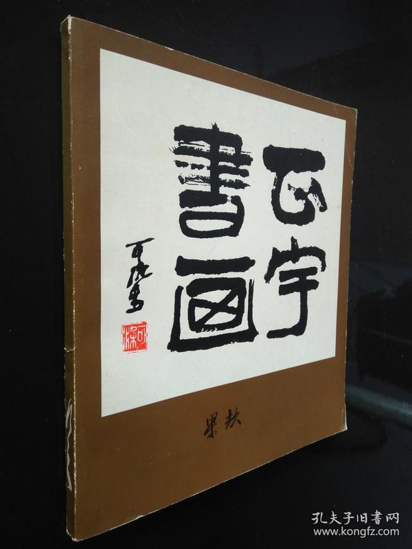 老正版画集《张正宇书画》24开私藏品如图。