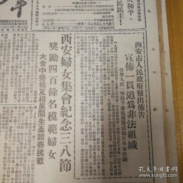 宣布一G道为非法组织!1951年3月9日《群众日报》