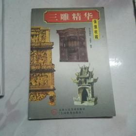 绝版:【三雕精华】(保值收藏 2005一版一印3000册 铜版纸彩印)