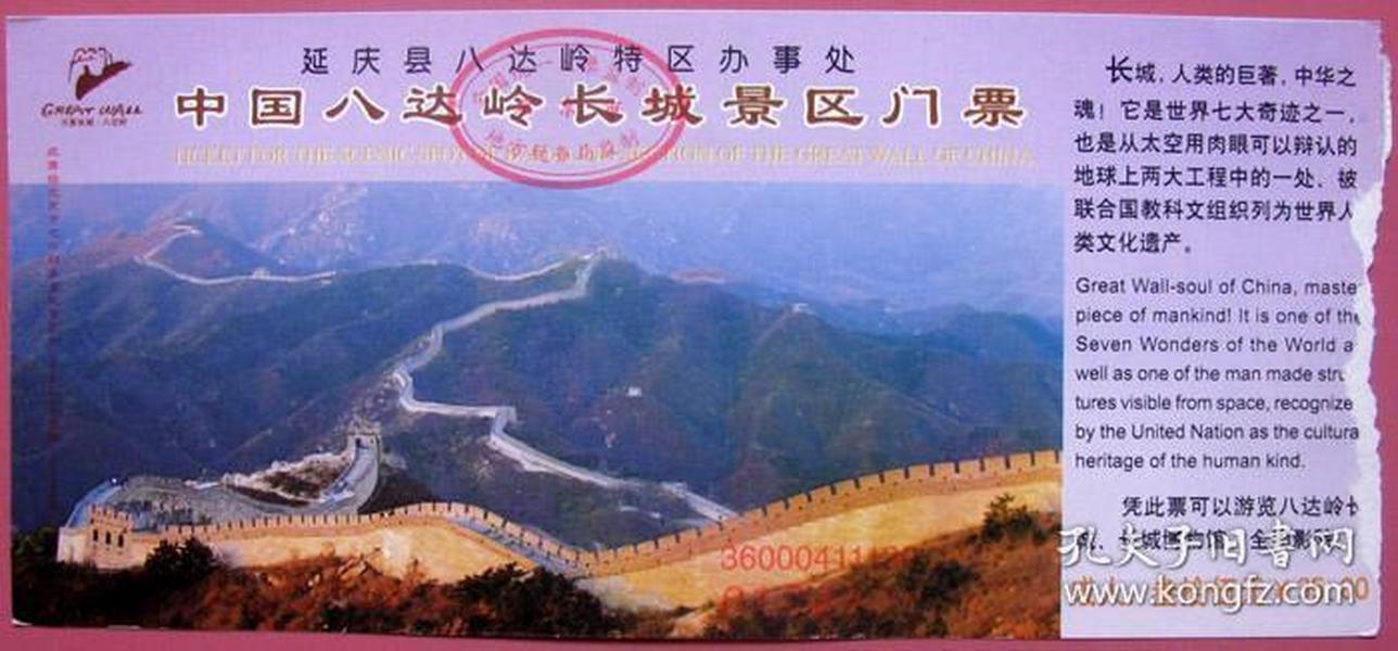 北京八达岭长城成人票35元---早期北京门票甩卖--实拍--包真--店内更多--罕见