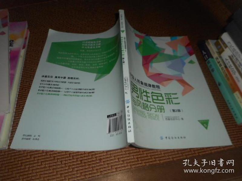 中国人形象规律教程:男性色彩与风格分册(第2版)