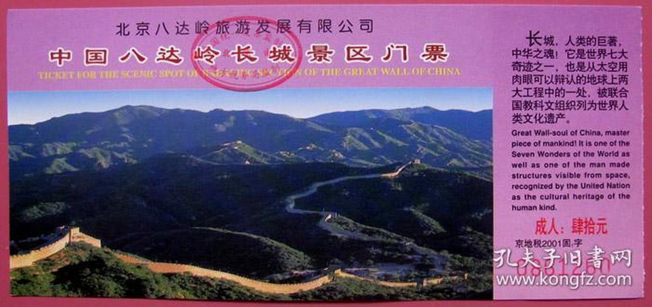 北京八达岭长城成人票40元---早期北京门票甩卖--实拍--包真--店内更多--罕见