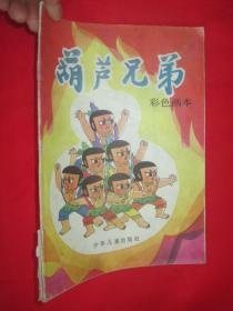 葫芦兄弟(彩色画本)   (16开)