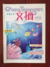 《中国少年文摘》2004年11月