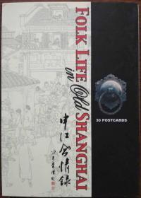 著名连环画大家贺友直先生·签名本·明信片《<< FOLD LIFE IN OLD SHANGHAI·申江会情录 》(明信片30张一套全)精装明信片绘画本·品好