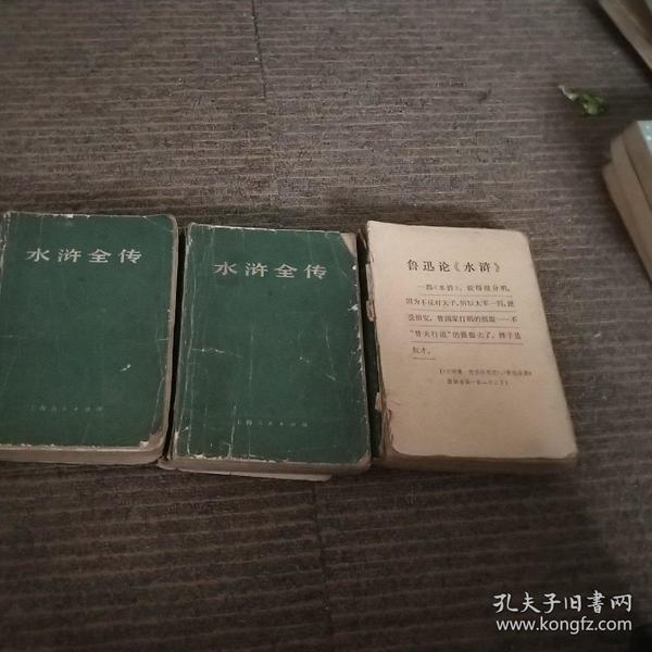 水浒全传上中下 上海人民出版社 一版一印