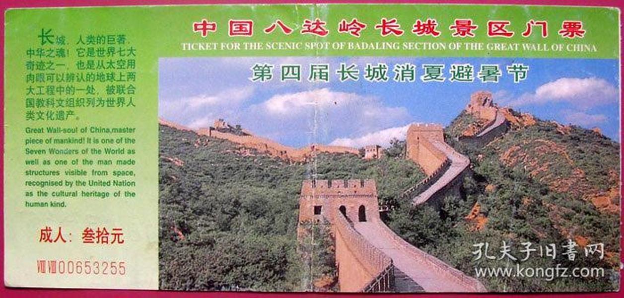 北京八达岭长城-第四届长城消夏避暑节30元---早期北京门票甩卖--实拍--包真--店内更多--罕见
