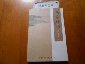 两京诗话 (作者签赠本)