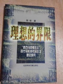 """理想的界限:""""西方马克思主义""""现代乌托邦社会主义理论研究"""