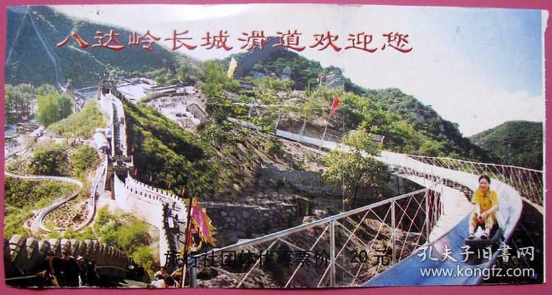 北京八达岭长城滑道---早期北京门票甩卖--实拍--包真--店内更多--罕见