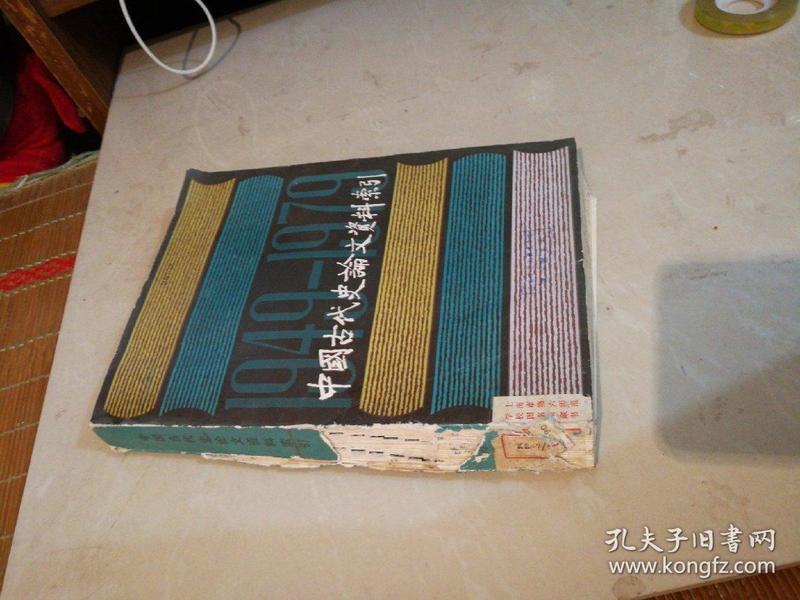 中国古代史论文资料索引下册